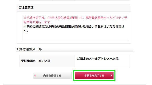 my-docomo-yoyaku-bangou-15-640x360