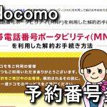 【ドコモ】My docomoでMNP予約番号を発行する方法