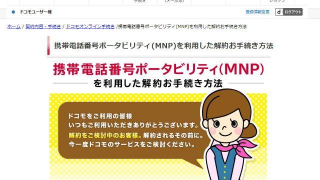 my-docomo-yoyaku-bangou-17-640x360
