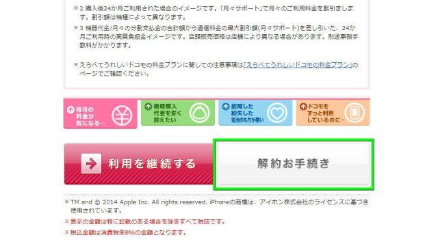 my-docomo-yoyaku-bangou-18-640x360