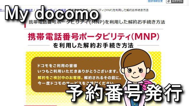 my-docomo-yoyaku-bangou-640x360