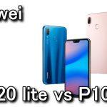 【Huawei】P20 liteとP10 liteの違い