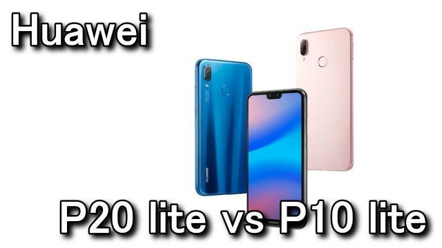 p20-lite-vs-p10-lite-hikaku-640x360