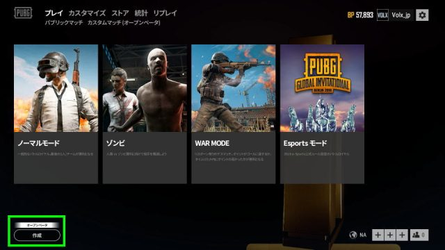 pubg-custom-match-manual-03-640x360