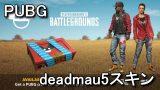 pubg-deadmau5-skin-1-160x90