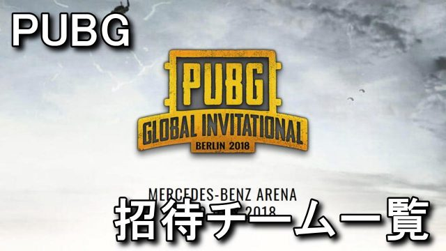 pubg-introducing-teams-pgi2018-640x360