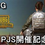 【PUBG】PUBG JAPAN SERIES開催記念PC比較