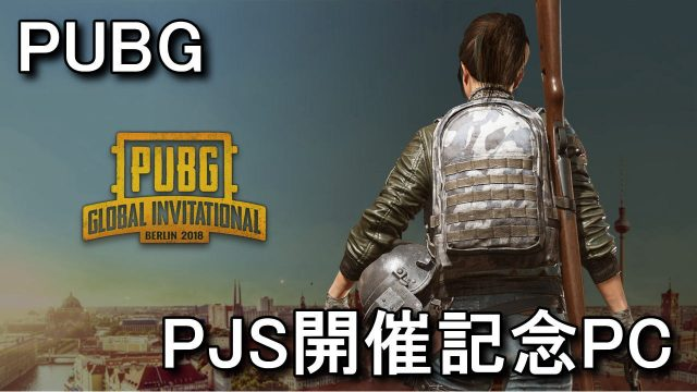 pubg-japan-series-pc-hikaku-640x360