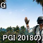 【PUBG】PGI 2018のスケジュールと設定