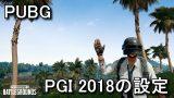 pubg-pgi-2018-schedule-160x90