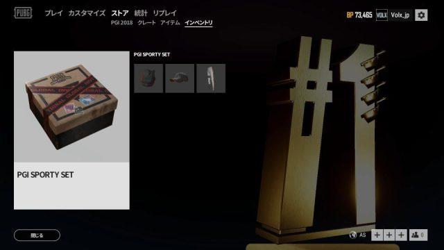 pubg-pgi-2018-skin-sporty-set-2-640x360