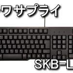 【SKB-L1BK】日本語配列のPS/2キーボード レビュー