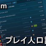 【Steam】ゲーム別のプレイ人数を調べる方法