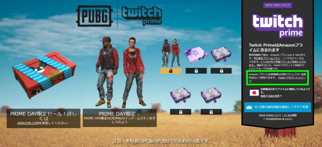 twitch-prime-link-loot-03-640x293