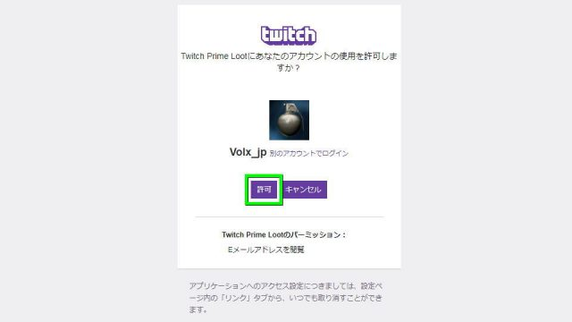 twitch-prime-link-loot-05-640x360