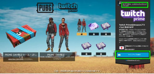 twitch-prime-link-loot-07-640x307
