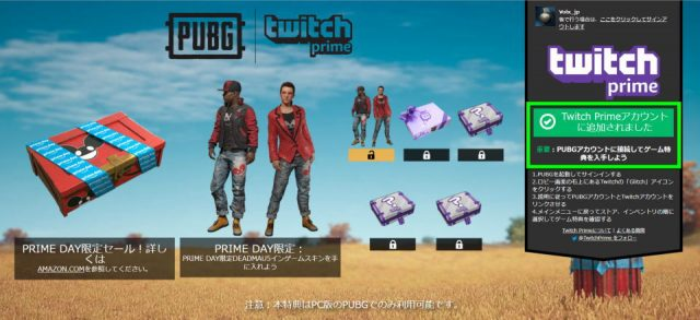 twitch-prime-link-loot-10-640x293