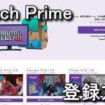 【Amazon】Twitch Primeの登録方法と特典の入手方法