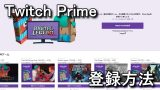 twitch-prime-link-loot-160x90