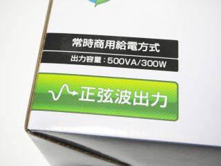 upsmini500sw-review-02-320x240