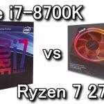 【CPU】Core i7-8700KとRyzen 7 2700Xの性能比較