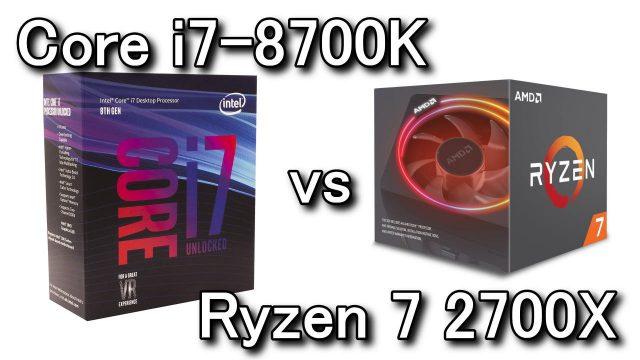 core-i7-8700k-ryzen-7-2700x-hikaku-640x360