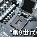 【Core i9-9900K】第9世代CPUの性能まとめ【Core i7-9700K】