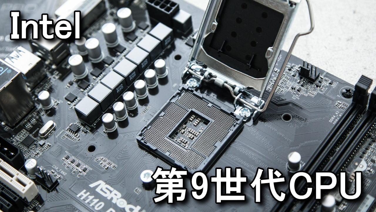 core-i9-9900k-core-i7-9700k-spec