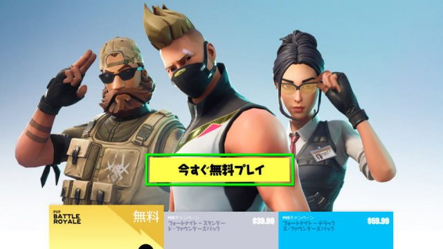 fortnite-download-01-640x360