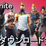 【Fortnite】ダウンロードとショートカットの作成方法
