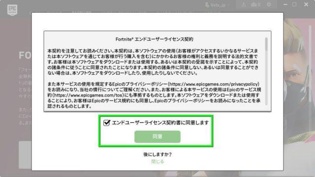 fortnite-install-05-640x360