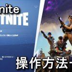 【Fortnite】キーボードとコントローラーの設定一覧