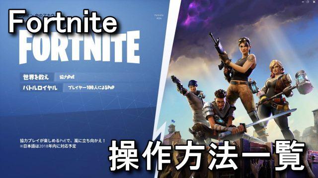fortnite-keyboard-controller-config-2-640x360