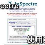【InSpectre】MeltdownとSpectre対策のチェック方法