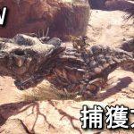 【MHW】モンスターの捕獲方法