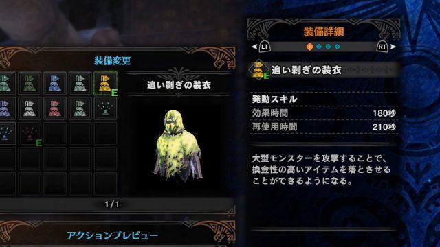 mhw-hunter-rank-level-up-02-640x360