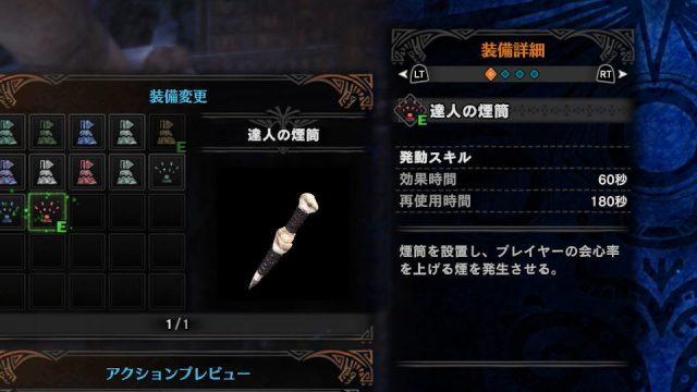mhw-hunter-rank-level-up-03-640x360