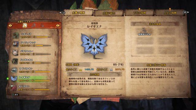 mhw-hunter-rank-level-up-04-640x360