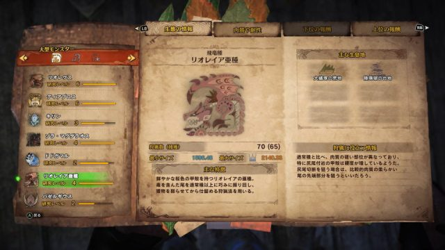 mhw-hunter-rank-level-up-06-640x360