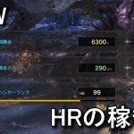 【MHW】ハンターランクを簡単に上げる方法【丘の上の雪見桜】