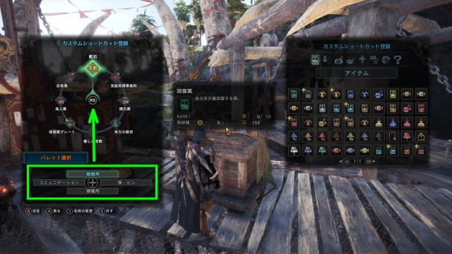 mhw-item-shortcut-03-640x360