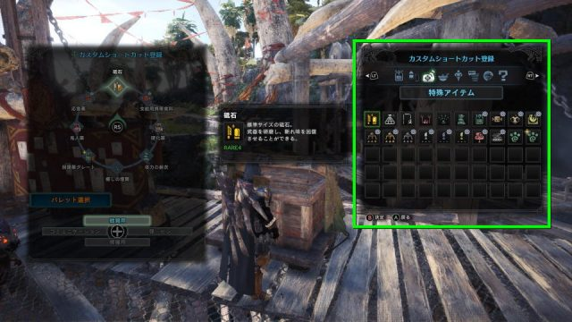 mhw-item-shortcut-04-640x360