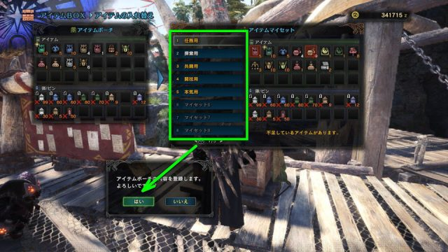 mhw-item-shortcut-06-640x360