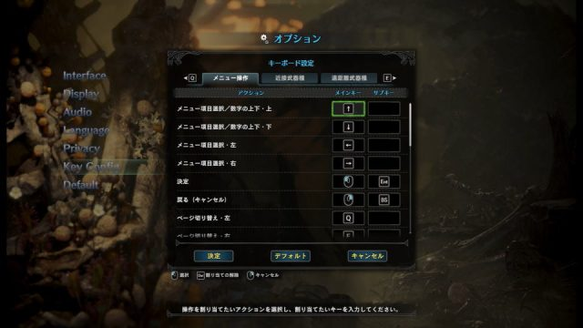 mhw-mouse-keyboard-setting-01-640x360