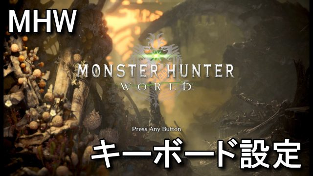 mhw-mouse-keyboard-setting-640x360
