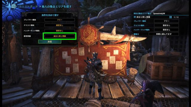 mhw-multi-play-error-03-640x360