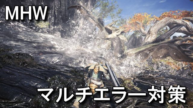 mhw-multi-play-error-code-mw1-640x360