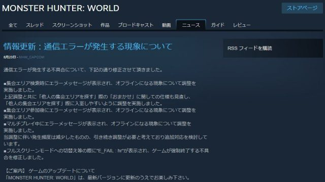 mhw-multi-play-error-patch-01-640x360