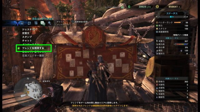 mhw-multi-play-error-patch-06-640x360