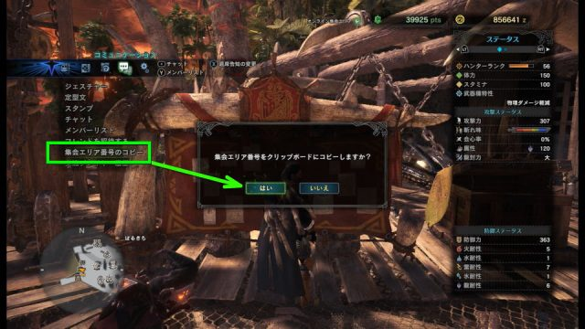 mhw-multi-play-error-patch-07-640x360